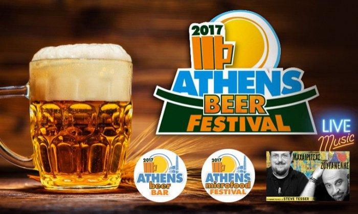 Athens Beer Festival στο Γκάζι 1-11/09! Απολαύστε πολλά είδη μπύρας, φαγητού και συναυλία με Μαχαιρίτσα, Ζουγανέλη και Steve Tesser! εικόνα