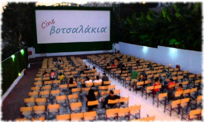 Cine Βοτσαλάκια | Πειραιάς