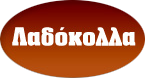 Λαδόκολλα by Bowling Center logo