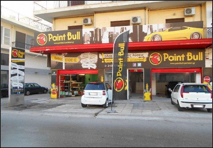 """25€ για μία περιποίηση δερμάτινου σαλονιού αυτοκινήτου, με καθαρισμό, ενυδάτωση κ.ά., από το """"PaintBull"""" στο Περιστέρι"""