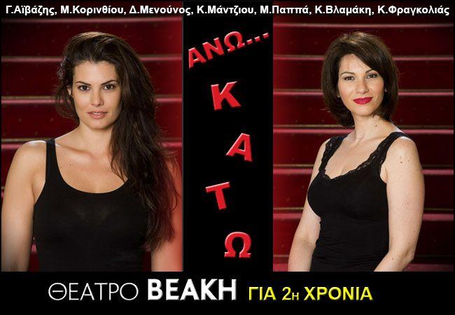 Θέατρο Βεάκη, Αθήνα