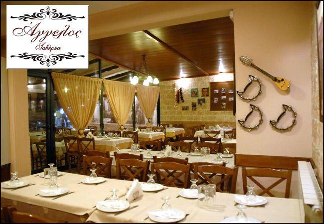12,50€ για ένα γεύμα ή δείπνο 2 ατόμων με ελεύθερη επιλογή από τον κατάλογο, στην παραδοσιακή ταβέρνα