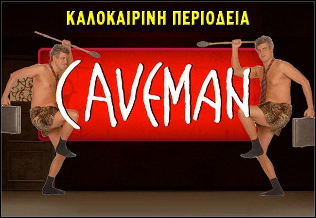 Καλοκαιρινή Περιοδεία Caveman, Αθήνα