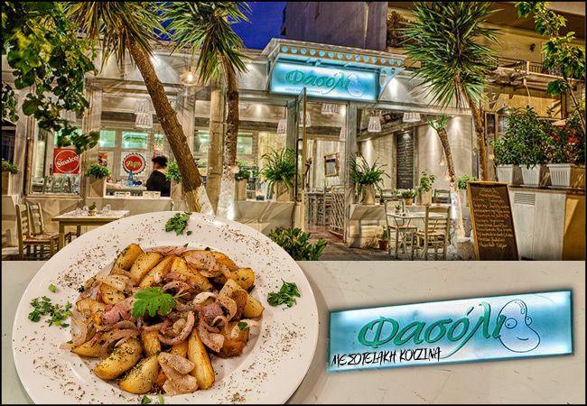 Φασόλι Mediterranean Cuisine, Αργυρούπολη
