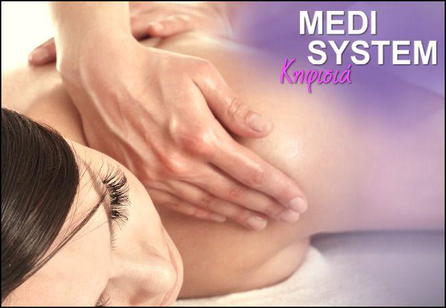 """13€ για 50' Full body massage με επιλογή ανάμεσα σε Shiatsu, Antistress, Relax, Ayurveda ή Κυτταρίτιδας, από τα """"Medi System"""""""