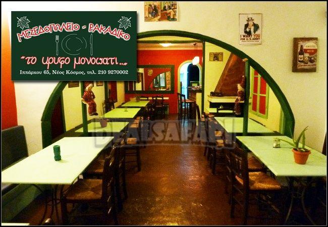 15€ για ένα γεύμα ή δείπνο 2 ατόμων με ελεύθερη επιλογή 5 πιάτων από τον κατάλογο και ½ κιλό κρασί, από το ολοκαίνουριο Μεζεδοπωλείο