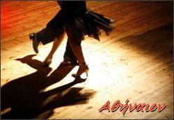 Σχολή Χορού Αθήναιον, Αθήνα - Συγγρού Φιξ