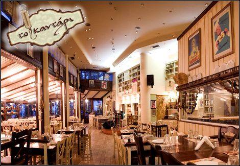 19€για ένα πλήρες δείπνο για 2 άτομα με γεύσεις γνήσιας ελληνικής κουζίνας και με ζωντανή μουσική Παρ. και Σάβ., σε ένα χώρο γεμάτο με αναμνήσεις και μυρωδιές της παλιάς Αθήνας, στο μεζεδοπωλείο