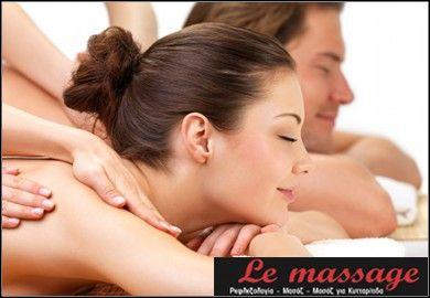 20€ για ένα διπλό ολόσωμοantistress/sportμασάζ για 2 άτομα διάρκειας 45΄, ή εναλλακτικά 2 ατομικά μασάζ, εστιασμένα στη χαλάρωση ή στην τόνωσησας, στο εξειδικευμένο Le Massage στο Ελληνικό, αξίας 50€ - έκπτωση 60%
