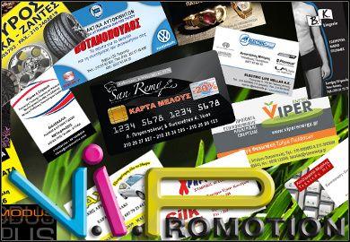 Εκτυπώστε επαγγελματικές κάρτες ή διαφημιστικά έντυπα με δωρεάν κατασκευή της μακέτας, από την V.I.Promotion στο Περιστέρι, μεέκπτωση 75%!20€για 500 απλές κάρτες, αξίας80€35€για 1000 πλαστικοποιημένες κάρτες, αξίας 110€90€ για 2500 έγχρωμα έντυπα Α5, αξίας 300€