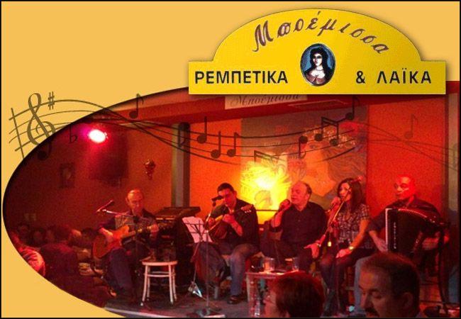 1 μενού 2 ατόμων, 1 φιάλη επώνυμο κρασί, και πολύ χορό και τραγούδι σε ζωντανό πρόγραμμα από 5-μελή λαϊκή ορχήστρα, στο πιο αγαπημένο ρεμπέτικο στέκι των Εξαρχείων, τη διαχρονική