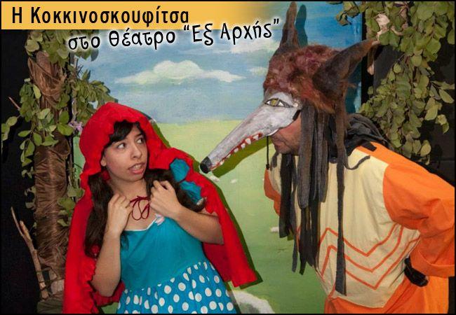 """5 εισιτήρια για το κλασικό παιδικό παραμύθι """"Η Κοκκινοσκουφίτσα"""" σε μια θεατρική παράσταση με πολύ γέλιο, χορό, τραγούδι και διαδραστικό χαρακτήρα."""