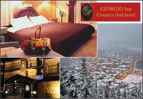 Καστοριά:69€για ένα μοναδικό 3ήμερο 2 ατόμων με 2 διανυκτερεύσεις στο Giorgio Inn Hotel στη μαγευτική Καστοριά, από το Megia Travel, αξίας 130€ - έκπτωση 47%