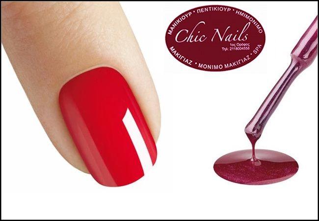 8€για 1 ή 14€ για 2 ολοκληρωμένα manicure (απλό ή γαλλικό) με ημιμόνιμη βαφή διάρκειας 3 εβδομάδων και ΔΩΡΟ αποτρίχωση στο άνω χείλος ή σχηματισμός φρυδιών, από τοChic Nailsστο Mετρό Αγ. Δημητρίου!
