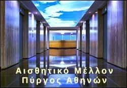 Αισθητικό Μέλλον, Αθήνα