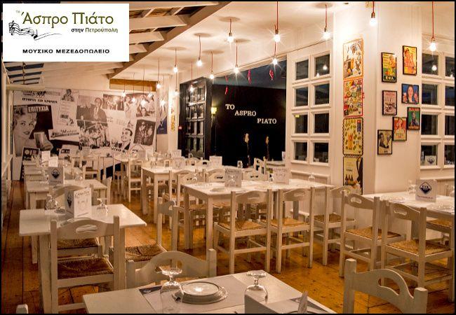 Άσπρο Πιάτο (Πετρούπολη), Πετρούπολη