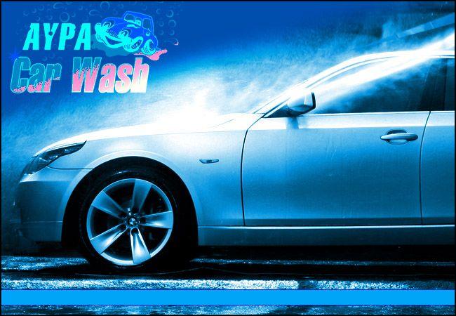 19,90€ για πλύσιμο αυτοκινήτου μέσα-έξω, Κέρωμα με Teflon και πλύσιμο σασί αυτοκινήτου, από το