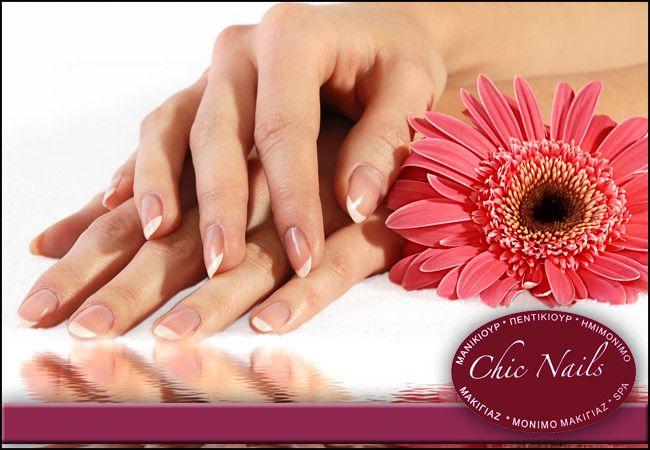 14,90€ για manicure με ημιμόνιμη βαφή, pedicure, σχηματισμό φρυδιών, spa peeling χεριών, από τα ''Chic Nails''