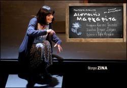 Θέατρο Ζίνα - Δεσποινίς Μαργαρίτα, Πλατεία Αμερικής