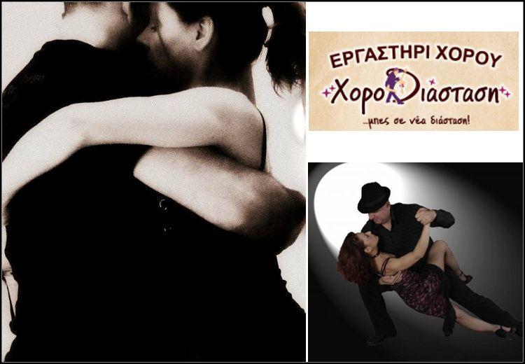 20€ για 16 ώρες Αργεντίνικου Tango διάρκειας 2 μηνών, με τον Maestro Κωνσταντίνο Δημητρακόπουλο, στο εργαστήρι χορού