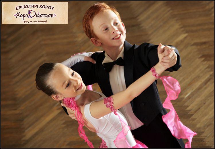 30€ για απεριόριστα μαθήματα Zumba kids και 4 δίωρα μαθήματα Latin junior ή 4 ωριαία Hip-Hop/Popping, διάρκειας 1 μήνα, από καταξιωμένους δασκάλους, στο εργαστήρι χορού