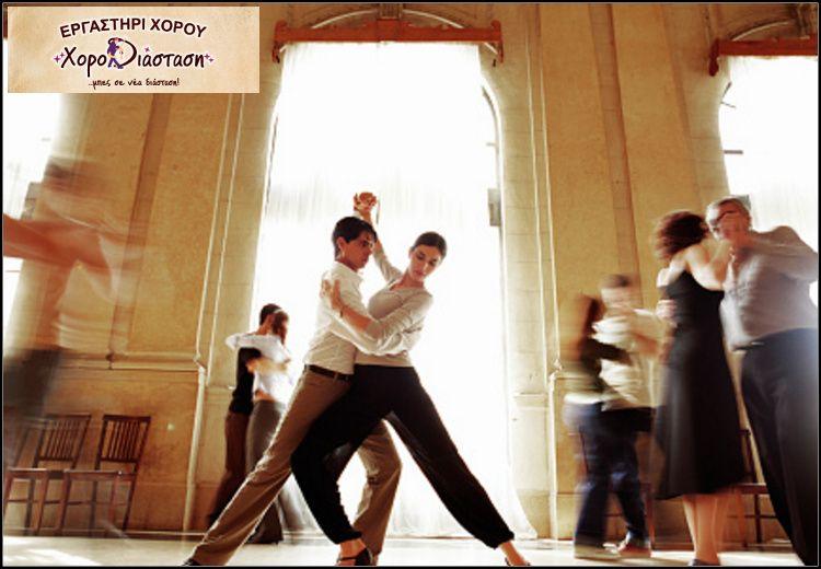 30€ για απεριόριστα μαθήματα Zumba και 8 ώρες Αργεντίνικου Tango ή Salsa/Latin, διάρκειας 1 μήνα, με καταξιωμένους δασκάλους, στο εργαστήρι χορού