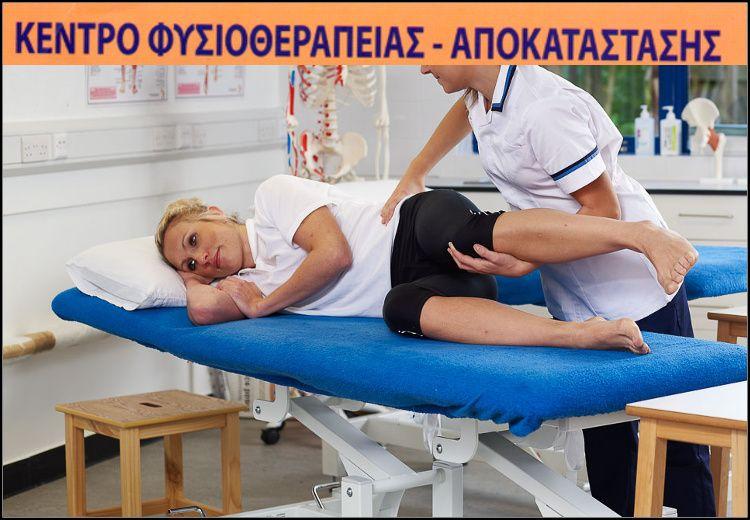 45€ για ένα VIP πακέτο φυσικοθεραπείας άνω κορμού και κάτω άκρων συνολικής διάρκειας 3 ωρών, που περιλαμβάνει (2) θεραπευτικά μασάζ, (2) λεμφικά μασάζ, (2) εφαρμογές θερμότητας, (2) υπέρηχους και εκμάθηση σωστής στάσης, στο Κέντρο Φυσικοθεραπείας και Αποκατάστασης