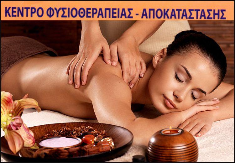 14€ για (1) VIP candle massage - αρωματοθεραπεία full body ή αθλητικό massage deep tissue ή θεραπευτικό Back ή massage κυτταρίτιδας, στο Κέντρο Φυσικοθεραπείας και Αποκατάστασης