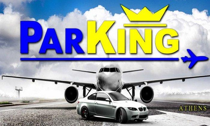 Από 4€ για στάθμευση και φύλαξη του αυτοκινήτου σας, καθώς και δωρεάν μεταφορά από και προς το αεροδρόμιο Ελευθέριος Βενιζέλος