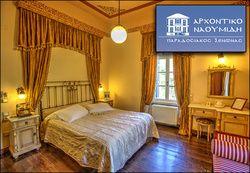 Αρχοντικό Ναουμίδη, Πορταριά - Πήλιο - Μαγνησία - Θεσσαλία