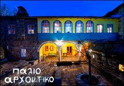 Αρχοντικό 1787, Ζαγοροχώρια - Ιωάννινα - Ήπειρος