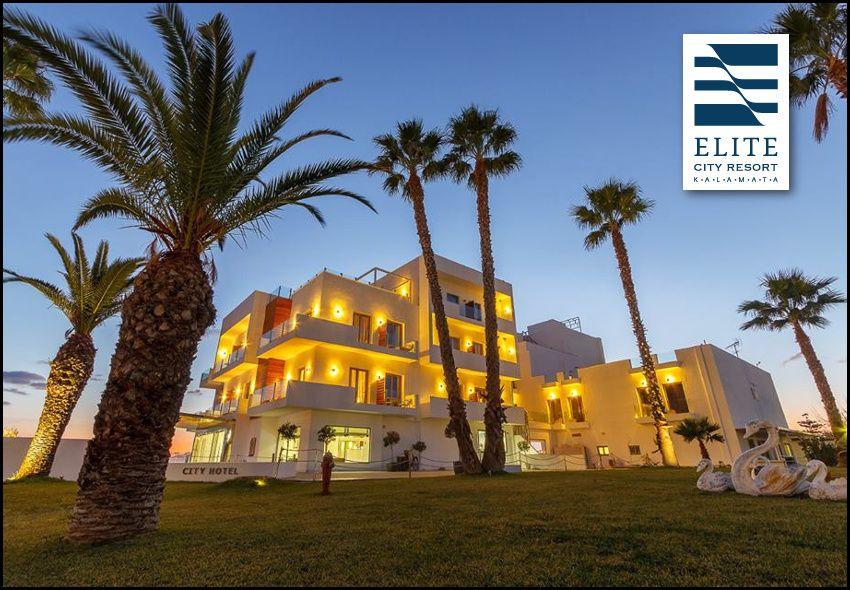 25η Μαρτιου Καλαματα 4* Elite City Resort! 204€ για 2 η 306€ για 3 διανυκτερευσεις με Ημιδιατροφη (περιλαμβανει πλουσιο πρωινο σε μπουφε και δειπνο) για 2 ενηλικες και 1 παιδι εως 12 ετων! Η προσφορα ισχυει για διαμονη το τριημερο της 25ης Μαρτιου απο 24 εως 27 Μαρτιου