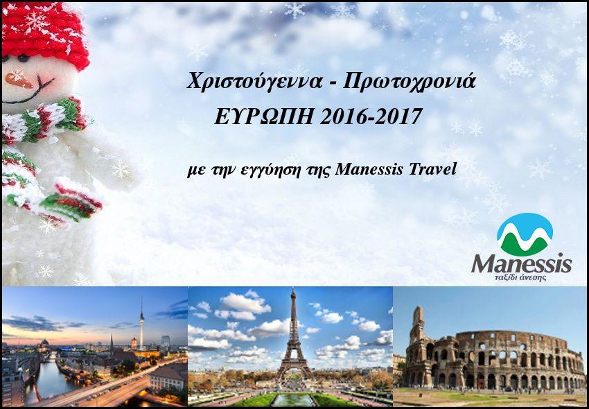 Χριστούγεννα και Πρωτοχρονιά στην Ευρώπη με την εγγύηση της Manessis Travel σε μοναδικά πακέτα εκδρομών σε Παρίσι, Ρώμη, Βερολίνο, Πράγα! Κλείστε το πακέτο σας και κερδίστε 20€ πίστωση ανά άτομο για οποιαδήποτε μελλοντική αγορά σας από το Xenodoxeio.gr! εικόνα