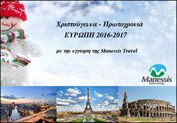 Xenodoxeio.gr Travel, Εορτές στην Ευρώπη με την Manessis Travel