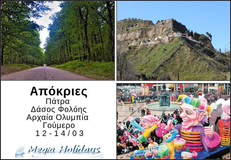 Megia Travel, Πάτρα, Αρχαία Ολυμπία, Πύργος