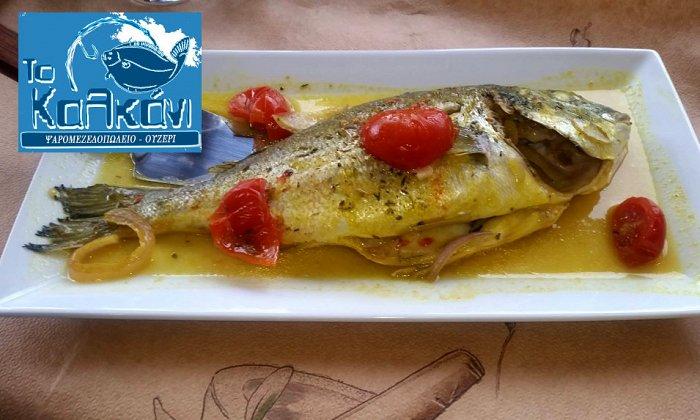 Ψαρομεζεδοπωλείο Το Καλκάνι | Ιλίσια εικόνα