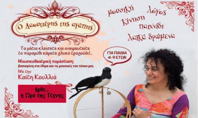 """2,50€ για είσοδο στην μουσικοθεατρική παιδική παράσταση """"Ο λαουτιέρης της αγάπης"""", στον παιδότοπο """"Ώρα Τέχνης"""" στον Άγ. Δημήτριο"""