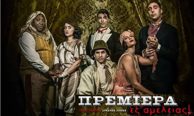 """8€ από 12€ για είσοδο 1 ατόμου στην ξεκαρδιστική παράσταση """"Πρεμιέρα Εξ' Αμελείας"""", του Στράτου Λύκου, στο θέατρο """"Ελυζέ"""" στο κέντρο της Αθήνας"""