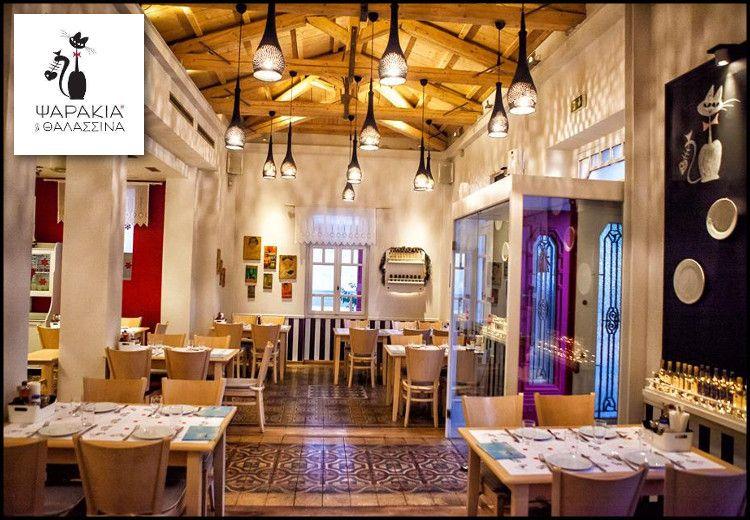 Από 17,30€ για γεύμα ή δείπνο 2 ή 4 ατόμων στον απόλυτο προορισμό για θαλασσινή κουζίνα, το βραβευμένο με Χρυσό Βραβείο Γεύσεως
