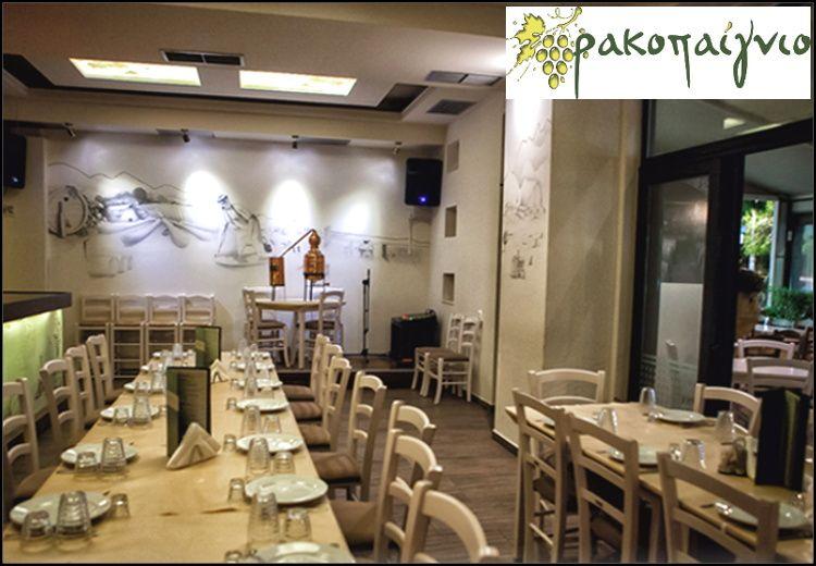 13,90€για ένα γεύμα ή δείπνο 2 ατόμων με ελεύθερη επιλογή από τον κατάλογο φαγητού, στο Κρητικό Μουσικό Μεζεδοπωλείο