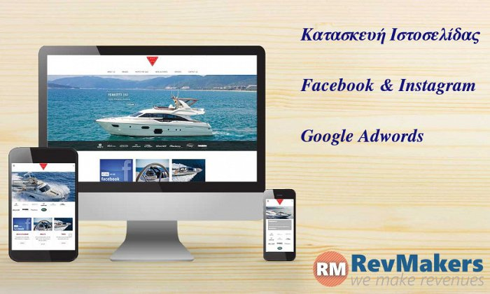 Κατασκευή Ιστοσελίδας, Facebook & Instagram καμπάνιας ή Google Adwords, από την RevMakers