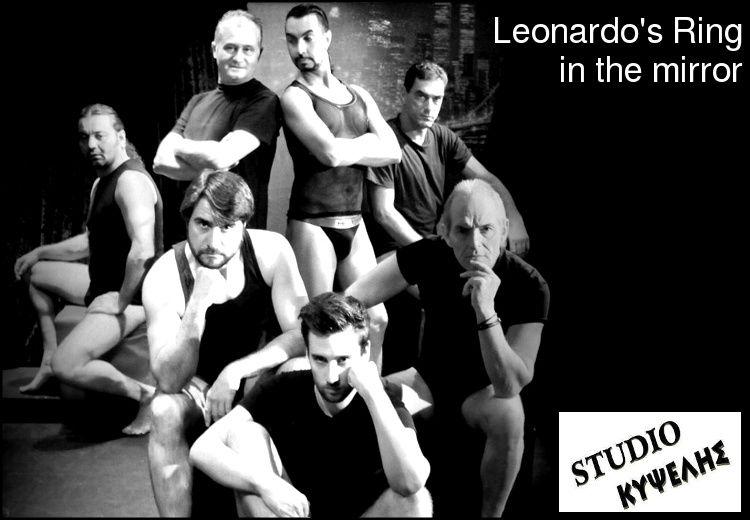 Studio Κυψέλης - Leonardo' s Ring in the mirror, Κυψέλη