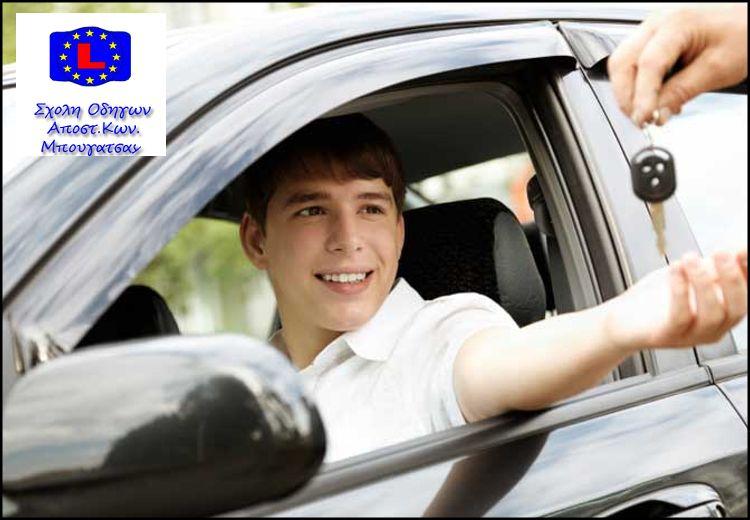 139€ για να αποκτήσετε δίπλωμα οδήγησης I.X. αυτοκινήτου με 21 θεωρητικά και 25 πρακτικά μαθήματα, από την Σχολή Οδηγών Ιωάννη Μπουγατσά στο Μαρούσι, αξίας 560€ - έκπτωση 75%