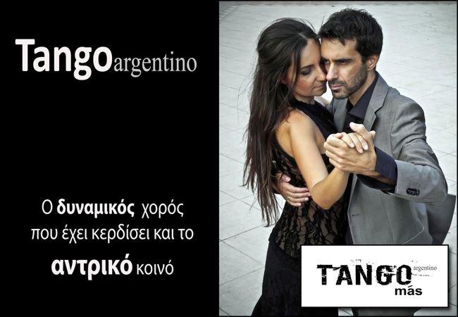 5€ για 16 ώρες Αργεντίνικου Tango διάρκειας 1 μήνα, οποιουδήποτε επιπέδου, στη σχολή