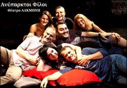 Θέατρο Αλκμήνη - Ανύπαρκτοι Φίλοι, Γκάζι