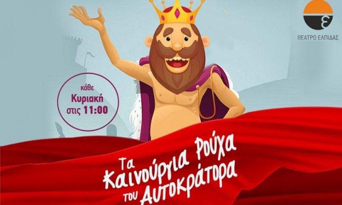"""3€ για 1 εισιτήριο στην παιδική παράσταση """"Τα καινούρια ρούχα του Αυτοκράτορα"""", ένα αστείο παραμύθι, στο θέατρο Ελπίδα στο Κέντρο"""