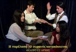 Θέατρο Εξ Αρχής - Παρέλαση - Ο ουρανός κατακόκκινος, Εξάρχεια
