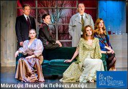 Θέατρο Κάτια Δανδουλάκη - Μάντεψε ποιος θα πεθάνει απόψε, Αθήνα