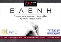 Θέατρο Κνωσός - Ωρίον, Πολιτιστικές Παραγωγές, Πλατεία Αμερικής