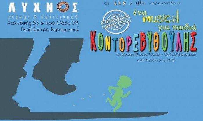 """5€ για 1 εισιτήριο στην παιδική παράσταση """"Κοντορεβυθούλης… Ένα Musical για Παιδιά"""", στο θέατρο Λύχνος στο Γκάζι"""